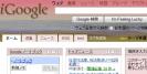 iGoogleの使い方